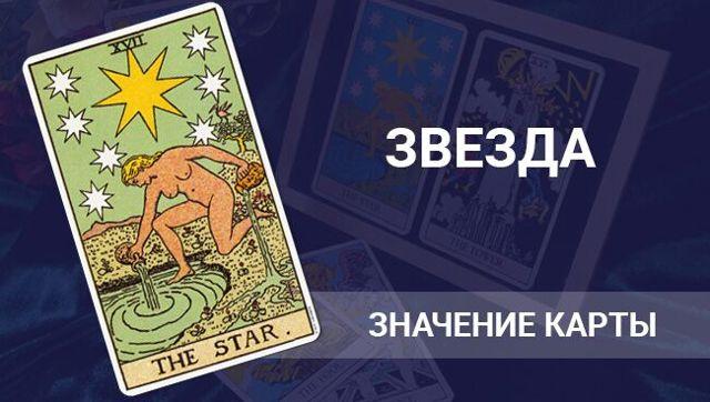 Звезда Таро (17 аркан, Надежда): значения и сочетания с другими картами, в отношениях и любви, перевернутый и прямой в раскладах, описание и толкование