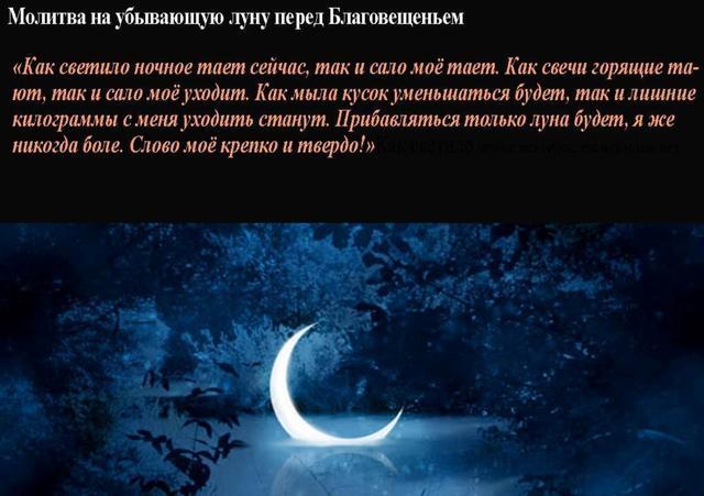 Заговор похудеть на убывающую луну на похудение