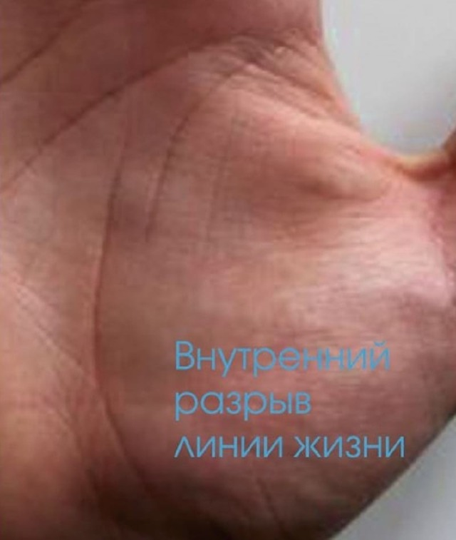 желаете прерывистая линия жизни на левой руке фото некоторых