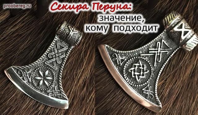 Славянская руна Перуна: значение прямой и перевернутой, фото, тату, связь с оберегом Секира, использование в гаданиях