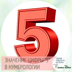 Цифра 5 (пять): значение в нумерологии и жизни человека