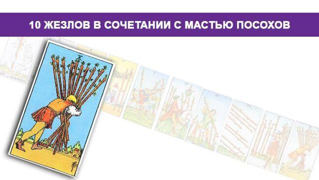 10 Жезлов (Десятка Посохов, Булав): значение аркана Таро, сочетания с другими картами, толкование в гаданиях и раскладах, перевернутая и прямая
