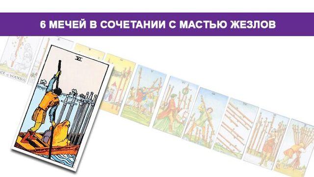 6 Мечей (Шестерка Клинков, Шпаг): значение аркана Таро, сочетания с другими картами, толкование в гаданиях и раскладах, перевернутая и прямая