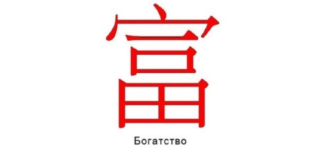 Китайские символы, обереги: какие существуют, их значения