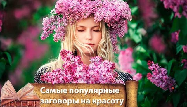 Заговор на красоту и привлекательность: читать, на молодость, последствия