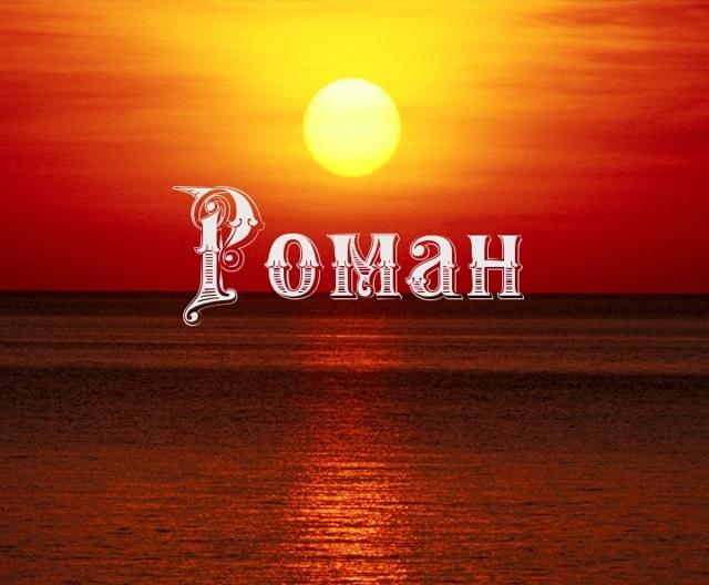 Роман (Рома): значение имени, характер и судьба, происхождение и толкование, совместимость в любви