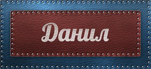 Даниил (Данил, Даня, Данила): значение имени, характер и судьба, происхождение и толкование, совместимость в любви