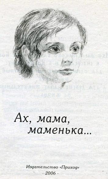 Пророчества отрока Вячеслава Крашенинникова о последних временах и предсказания на будущее России